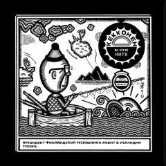 Комикс Кекконен издатель Бумкнига