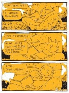 Комикс Больше, больше. издатель Бумкнига