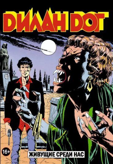 Дилан Дог 13: Живущие среди нас. комикс
