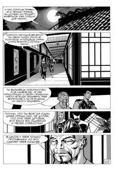 Комикс Дьяволик. Забытый враг. изображение 2