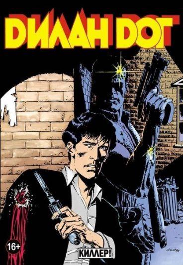 Дилан Дог 12: Киллер. комикс