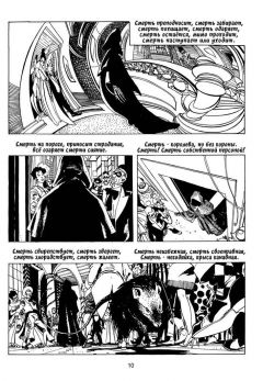 Комикс Дилан Дог 10: По ту сторону зеркала. жанр Боевик, Мистика, Приключения и Ужасы