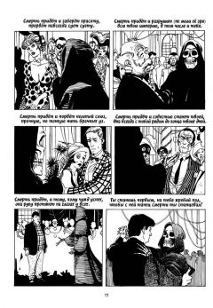 Комикс Дилан Дог 10: По ту сторону зеркала. автор Тициано Склави.