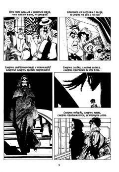 Комикс Дилан Дог 10: По ту сторону зеркала. издатель Smart Owl