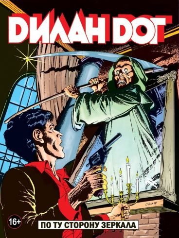 Дилан Дог 10: По ту сторону зеркала. комикс