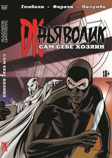 Дьяволик: Сам себе хозяин комикс