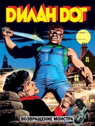 Дилан Дог 8: Возвращение Монстра комикс