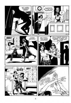 Комикс Дилан Дог. Том 7. Сумеречная Зона. жанр Боевик, Мистика, Приключения и Ужасы