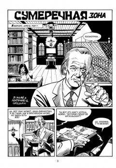 Комикс Дилан Дог. Том 7. Сумеречная Зона. источник Дилан Дог