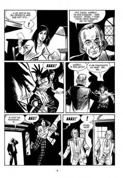 Комикс Дилан Дог. Том 7. Сумеречная Зона. издатель Smart Owl
