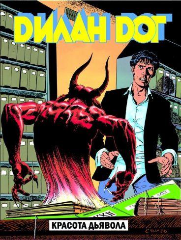 Дилан Дог. Том 6. Красота Дьявола. комикс