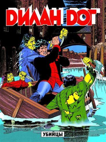 Дилан Дог. Том 5. Убийцы. комикс