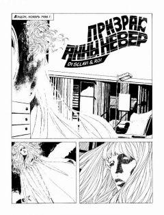 Комикс Дилан Дог. Том 4. Призрак Анны Невер. источник Дилан Дог
