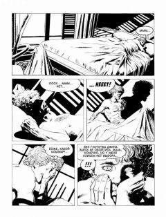 Комикс Дилан Дог. Том 4. Призрак Анны Невер. издатель Smart Owl