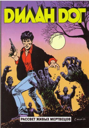 Дилан Дог. Рассвет живых мертвецов. Том 1. комикс