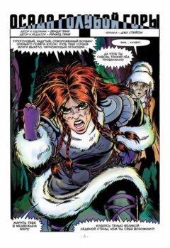 Комикс ElfQuest. Сага о лесных всадниках. Книга 5. Осада голубой горы. источник ElfQuest
