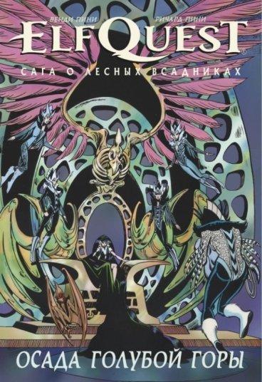 ElfQuest. Сага о лесных всадниках. Книга 5. Осада голубой горы. комикс