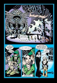 Комикс ElfQuest. Сага о лесных всадниках. Книга 4. Конец поисков. жанр Приключения и Фэнтези