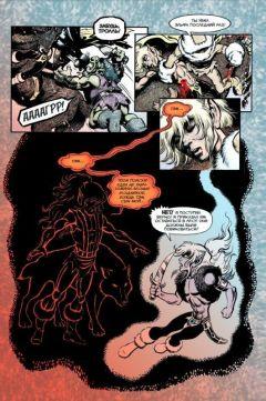 Комикс ElfQuest. Сага о лесных всадниках. Книга 4. Конец поисков. источник ElfQuest