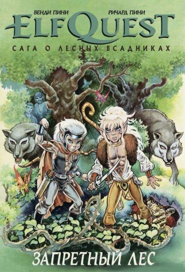 Elfquest. Сага о лесных всадниках. Книга 2. Запретный лес. комикс