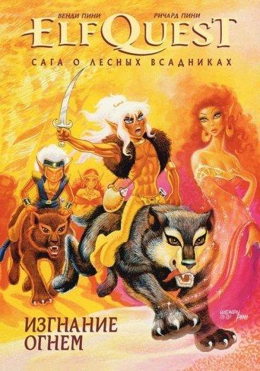 Elfquest. Сага о лесных всадниках. Книга 1. Изгнание огнем. комикс