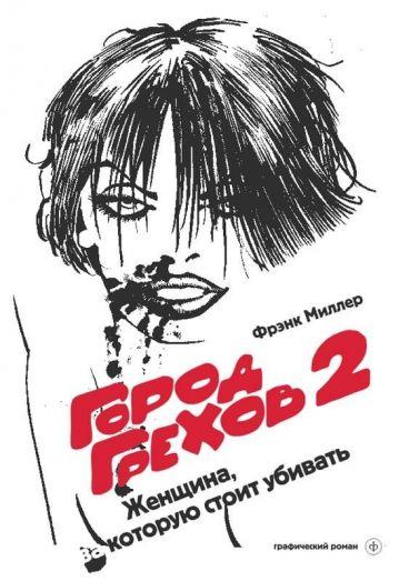 Город Грехов. Том 2. Женщина, за которую стоит убивать. комикс
