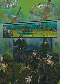 Комикс Дух Тайги. Книга 1. жанр Боевик, Повседневность и Приключения