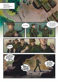 Комикс Дух Тайги. Книга 1. изображение 1
