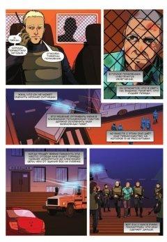 Комикс Второй №4 изображение 1