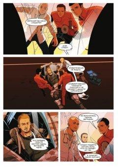 Комикс Второй №4 жанр Приключения и Фантастика