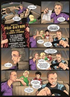 Комикс И немножко рока №3 изображение 1