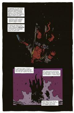 Комикс Хеллбой. Семя разрушения. Выпуск 3. источник Hellboy