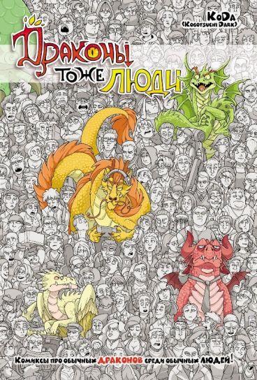 Драконы тоже люди комикс