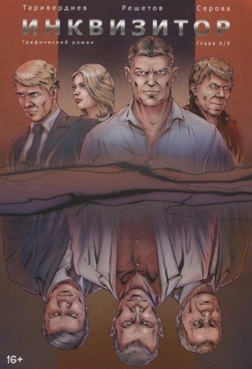 Инквизитор. Глава 6. комикс
