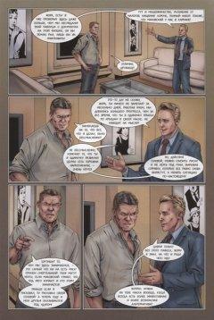 Комикс Инквизитор. Глава 6. жанр Боевик, Приключения, Супергерои и Фантастика