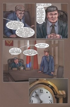 Комикс Инквизитор. Глава 6. изображение 1