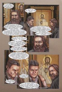 Комикс Инквизитор. Глава 6. издатель Комикс Паблишер