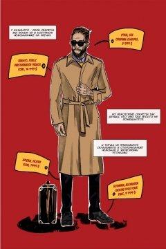 Комикс Белый человек. Выпуск 4 источник Белый человек