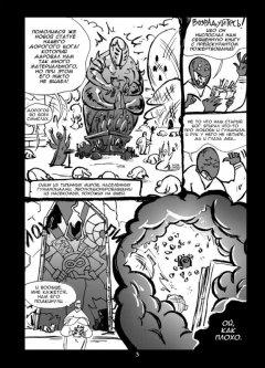 Комикс Червоточина. Кусок I источник Червоточина
