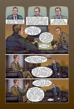 Комикс Инквизитор. Глава 5. жанр Боевик, Приключения, Супергерои и Фантастика
