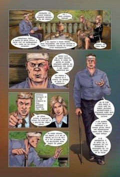 Комикс Инквизитор. Глава 5. издатель Комикс Паблишер