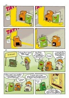 Комикс Pedalburg: Город гитарных педалей автор Юрий Константинов