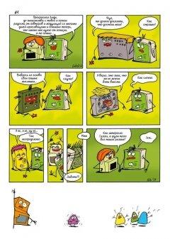 Комикс Pedalburg: Город гитарных педалей издатель Комикс Паблишер