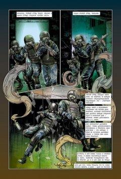 Комикс Инквизитор. Глава 4. источник Инквизитор
