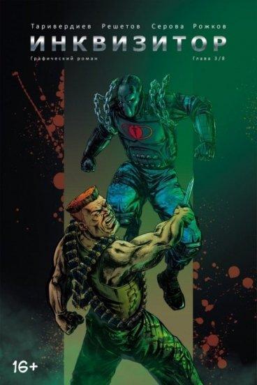 Инквизитор. Глава 3. комикс