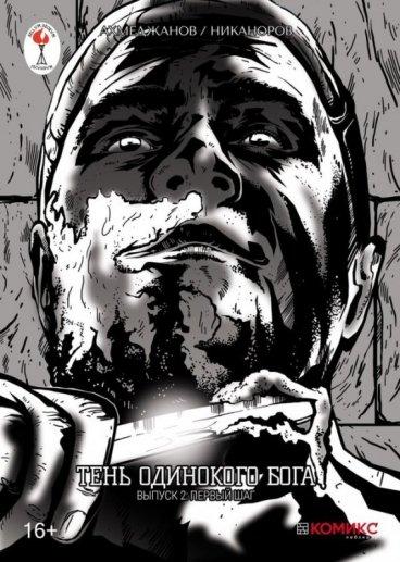 Тень одинокого бога. Первый шаг. Выпуск 2. комикс