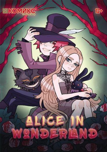 Alice in Wonderland комикс