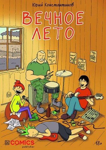 Вечное лето комикс