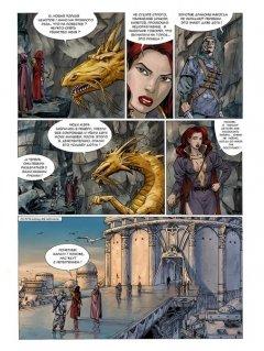 Комикс Приключенцы изображение 1