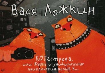 КОТастрофа, или Жызнь и удивительные приключения котов  в... комикс
